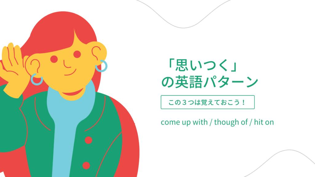 「思いつく」の英語パターン