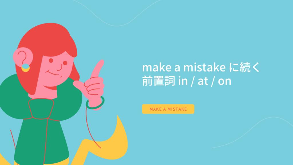make a mistake の使い方