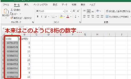 エクセルファイルでは先頭のゼロが表示されているが…