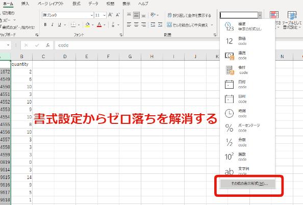 ゼロ落ちを解消するため、表示形式を変更する。