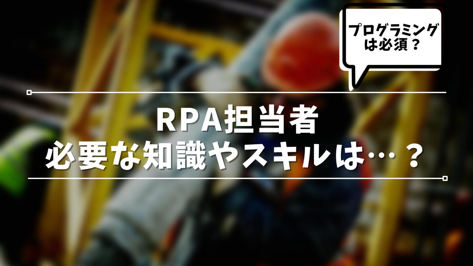 RPA担当者に必要な知識やスキル