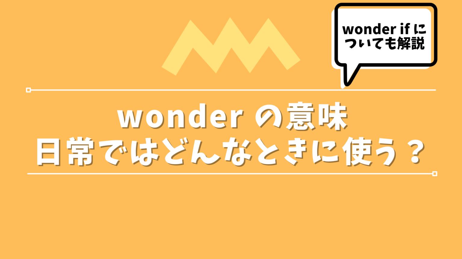 wonder の使い方を解説