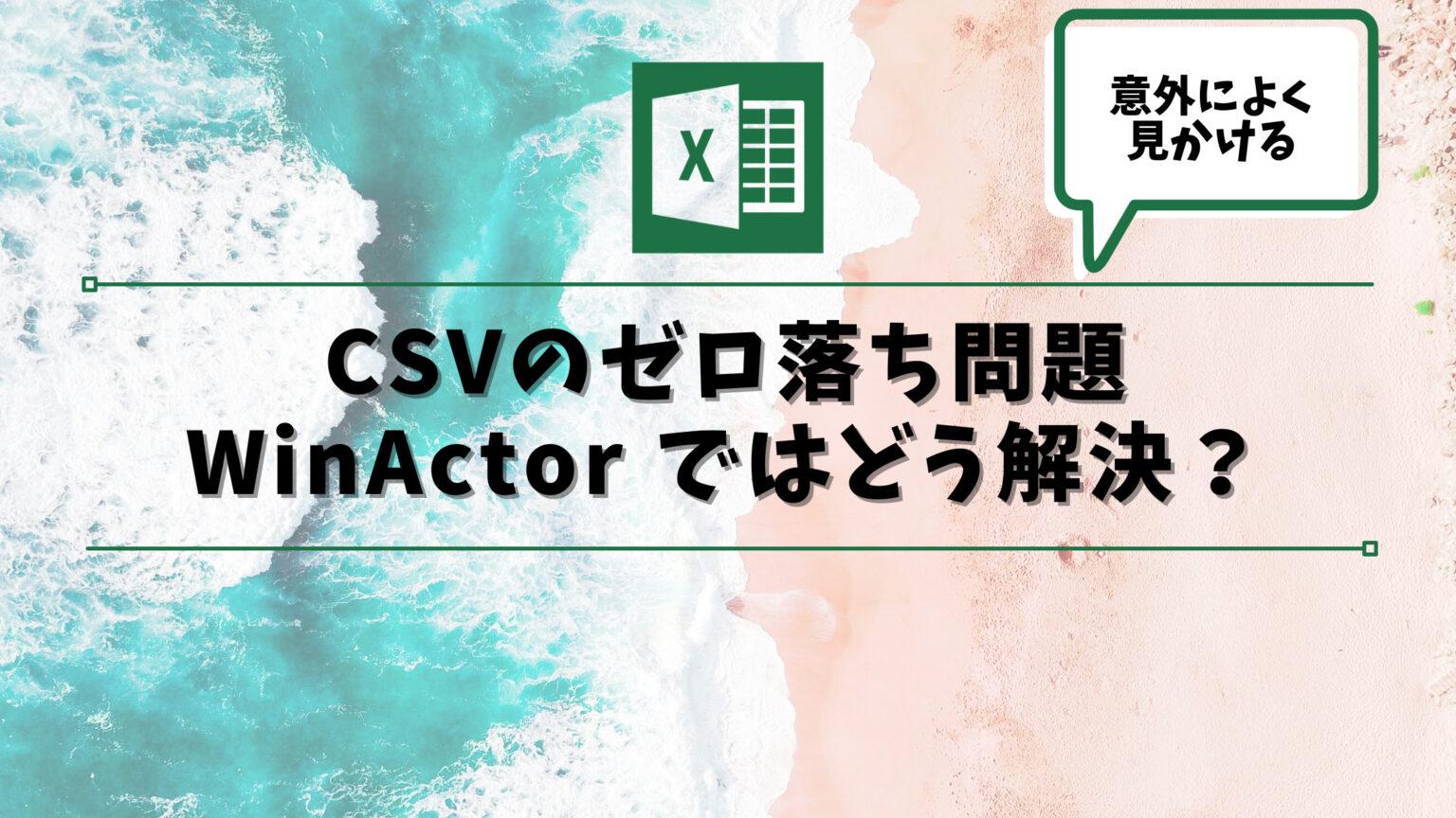 【WinActor】CSVファイルのゼロ落ち問題 エミュレーションと画像マッチングで対処