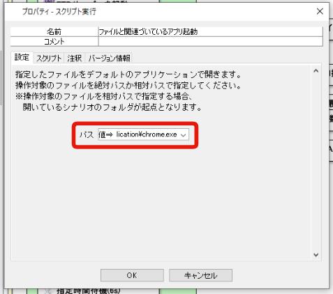 指定のパスを入力すればそれに紐づくアプリを起動できるというもの。Chrome起動時はパスに注意。