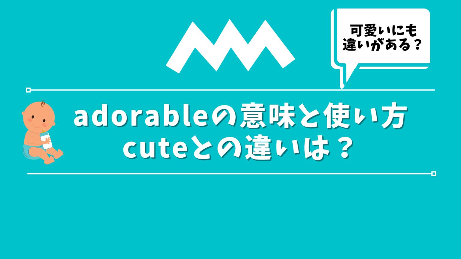 adorable の意味と使い方 cute との違いは?