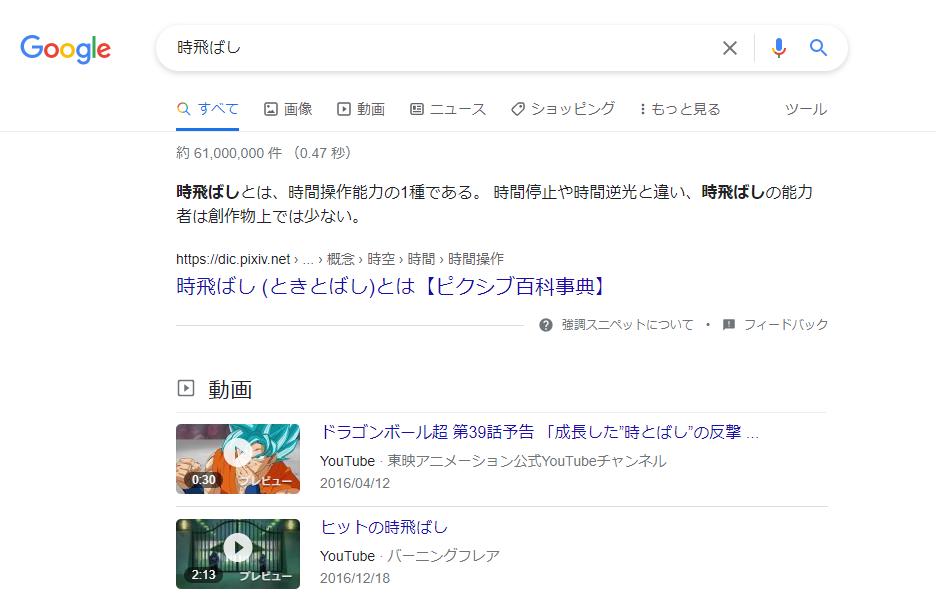 "time skip は日本語では""時飛ばし""の意味だそう。ドラゴンボールに出てくるワザの名前。"